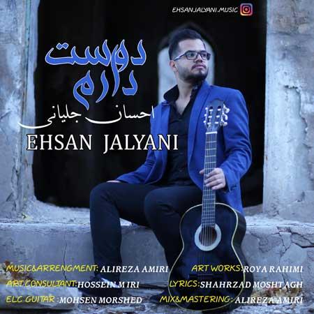 http://dl.rasanejavan.com/RadioJavan%201395/Bahman%2095/10/EHSAN-copy.jpg