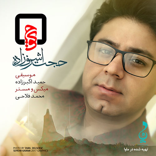 http://dl.rasanejavan.com/RadioJavan%201395/Bahman%2095/10/Hojat-Ashrafzadeh-Kooch.jpg