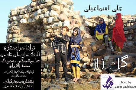 http://dl.rasanejavan.com/RadioJavan%201395/Bahman%2095/12/n/ali-esmaeli.jpg