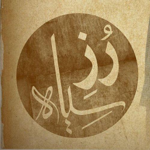 http://dl.rasanejavan.com/RadioJavan%201395/Bahman%2095/14/Arshavin-Emran-Taheri-Roze-Siah-.jpg