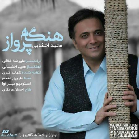 http://dl.rasanejavan.com/RadioJavan%201395/Bahman%2095/14/Majid-Akhshabi-Hengame-Parvaz.jpg