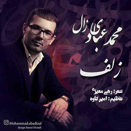 http://dl.rasanejavan.com/RadioJavan%201395/Bahman%2095/14/Mohammad-Ebadi-Zal---Zolf.jpg