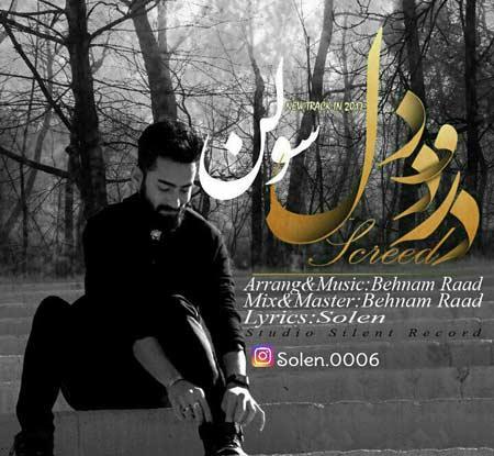 http://dl.rasanejavan.com/RadioJavan%201395/Bahman%2095/18/Solen.jpg