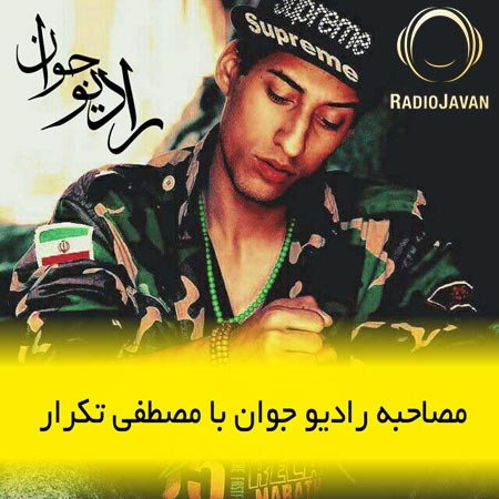 http://dl.rasanejavan.com/RadioJavan%201395/Bahman%2095/18/tekrar.jpg