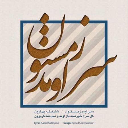http://dl.rasanejavan.com/RadioJavan%201395/Bahman%2095/20/Nima-Masiha-Saroumad-Zemestoon.jpg