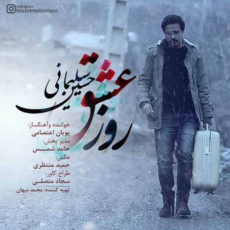 http://dl.rasanejavan.com/RadioJavan%201395/Bahman%2095/21/Hossein-Soleimani-Rooze-Eshgh.jpg