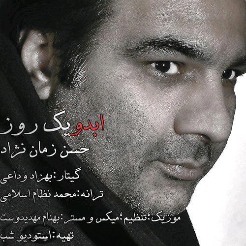 http://dl.rasanejavan.com/RadioJavan%201395/Bahman%2095/25/Abado%201.jpg