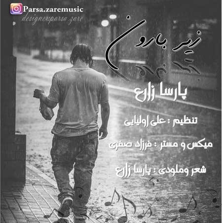 http://dl.rasanejavan.com/RadioJavan%201395/Bahman%2095/28/parsa-zare-zir-baroon.jpg