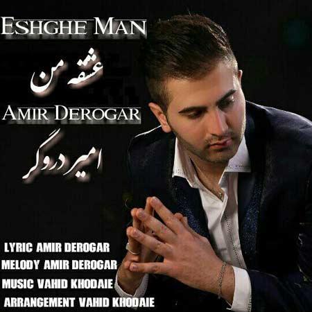 http://dl.rasanejavan.com/RadioJavan%201395/Bahman%2095/30/amir-derogar.jpg