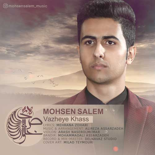 http://dl.rasanejavan.com/RadioJavan%201395/Dey%2095/01/Mohsen-Salem---Vazheye-Khass.jpg