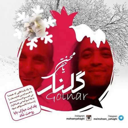 http://dl.rasanejavan.com/RadioJavan%201395/Dey%2095/01/yahaghi.jpg