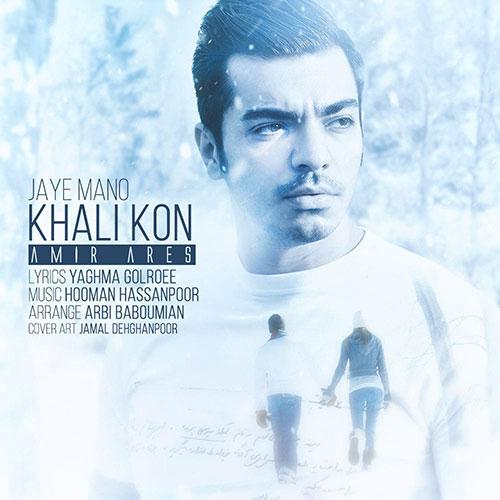 http://dl.rasanejavan.com/RadioJavan%201395/Dey%2095/13/Amir-Ares-Jaye-Mano-Khali-Kon.jpg