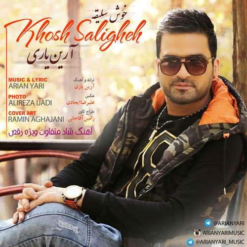 http://dl.rasanejavan.com/RadioJavan%201395/Dey%2095/14/Arian-Yari-Khosh-Salighe.jpg