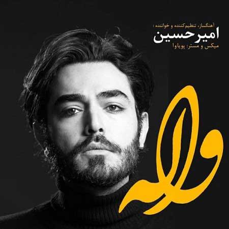 http://dl.rasanejavan.com/RadioJavan%201395/Dey%2095/16/AmirHossein-Karimi-Valeh.jpg