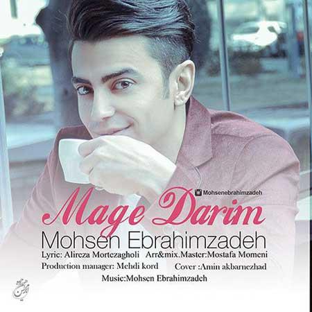 http://dl.rasanejavan.com/RadioJavan%201395/Dey%2095/16/Mohsen-Ebrahimzadeh-Mage-Darim.jpg