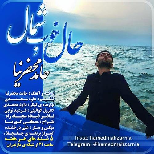 http://dl.rasanejavan.com/RadioJavan%201395/Dey%2095/17/Hamed-Mahzarnia-Hale-Khoobe-Shoma.jpg
