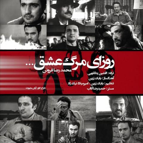 http://dl.rasanejavan.com/RadioJavan%201395/Dey%2095/18/mohammadreza-foroutan-roozaye-marge-eshgh.jpg