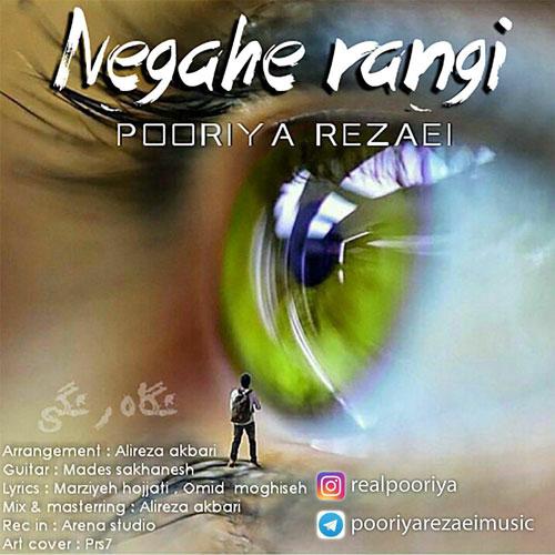 http://dl.rasanejavan.com/RadioJavan%201395/Dey%2095/20/Pooria-Rezaei.jpg