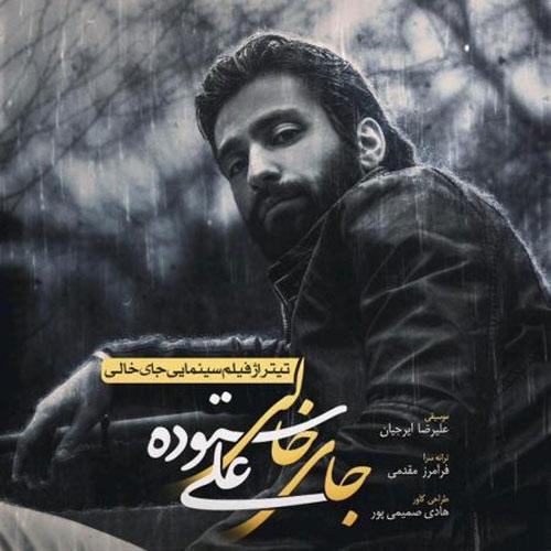 http://dl.rasanejavan.com/RadioJavan%201395/Dey%2095/25/Ali-Sotoodeh-Jaye-Khali.jpg