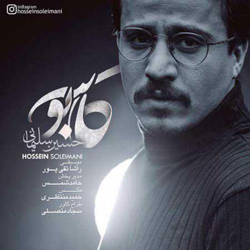 http://dl.rasanejavan.com/RadioJavan%201395/Dey%2095/25/Hossein-Soleimani-Kaboos.jpg