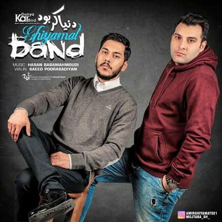 http://dl.rasanejavan.com/RadioJavan%201395/Dey%2095/29/Ghiyamat-Band-Donya-Kar-Bod-1024x1024.jpg
