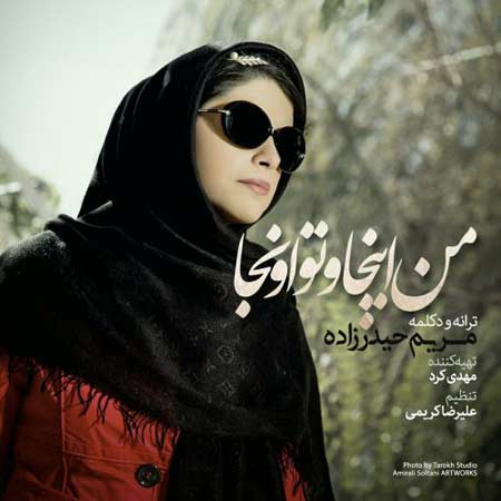 http://dl.rasanejavan.com/RadioJavan%201395/Esfand%2095/02/Maryam-Heydarzadeh---Man-Inja-o-To-Oonja.jpg