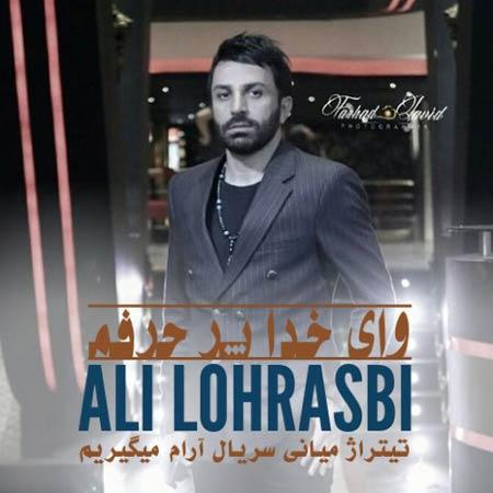 http://dl.rasanejavan.com/RadioJavan%201395/Esfand%2095/03/Ali-Lohrasbi.jpg