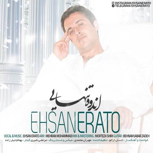 http://dl.rasanejavan.com/RadioJavan%201395/Esfand%2095/04/Ehsan%20Erato%20-%20Andhe%20Tanhaei.jpg