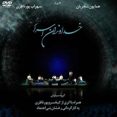 http://dl.rasanejavan.com/RadioJavan%201395/Esfand%2095/04/Homayoun-Shajarian---Khodavandane-Asrar.jpg