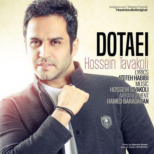 http://dl.rasanejavan.com/RadioJavan%201395/Esfand%2095/05/Hossein-Tavakoli-Dotaei-1.jpg