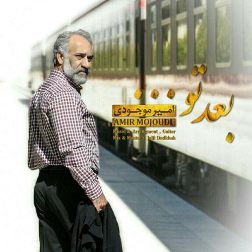 http://dl.rasanejavan.com/RadioJavan%201395/Esfand%2095/27/Amir-Mojoudi.jpg