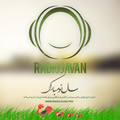 http://dl.rasanejavan.com/RadioJavan%201395/Esfand%2095/30/eyd.jpg