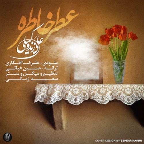 http://dl.rasanejavan.com/RadioJavan%201395/Farvardin%2095/09/Ali-Zand-Vakili-Atre-Khatereh.jpg