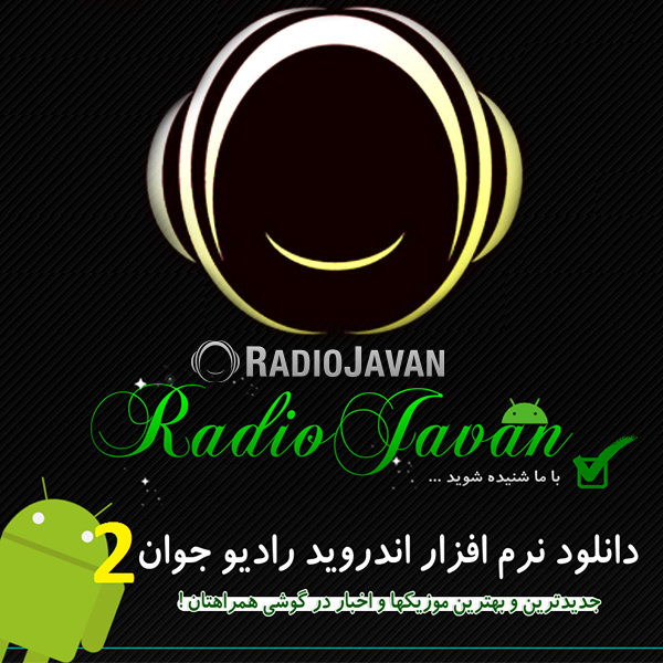 http://dl.rasanejavan.com/RadioJavan%201395/Farvardin%2095/16/radiojavan%20version%202.jpg