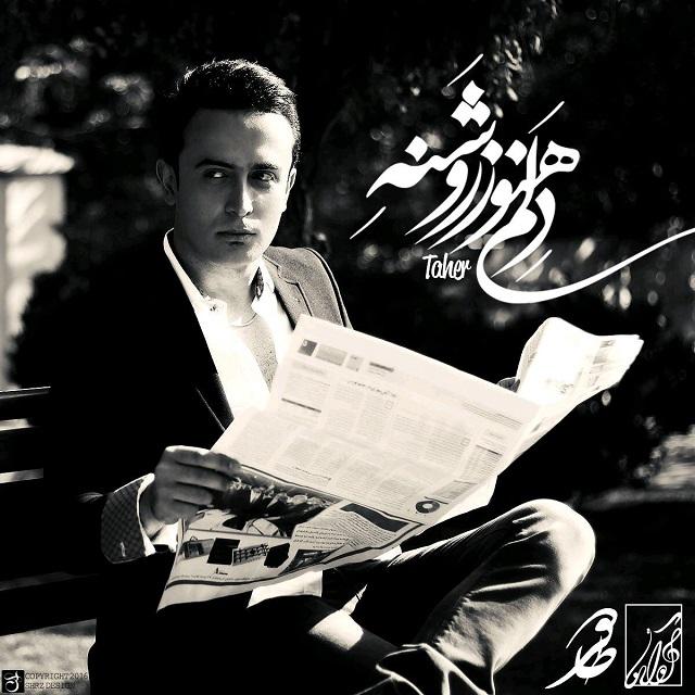 http://dl.rasanejavan.com/RadioJavan%201395/Mehr%2095/03/Taher%20-%20Delam%20Hanooz%20Roshane.jpg