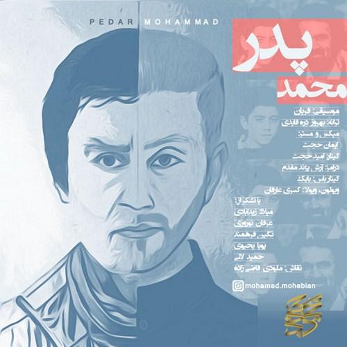 http://dl.rasanejavan.com/RadioJavan%201395/Mehr%2095/04/Mohammad-Mohebian-Pedar-1.jpg