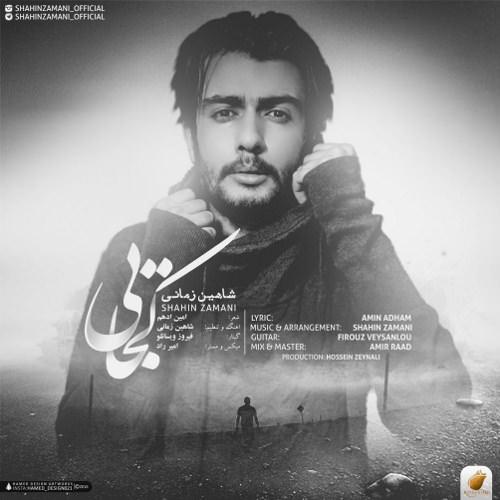 http://dl.rasanejavan.com/RadioJavan%201395/Mehr%2095/05/Shahin-Zamani-Kojaei.jpg
