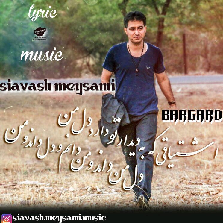 http://dl.rasanejavan.com/RadioJavan%201395/Mehr%2095/05/Siavash%20Meysami.jpg
