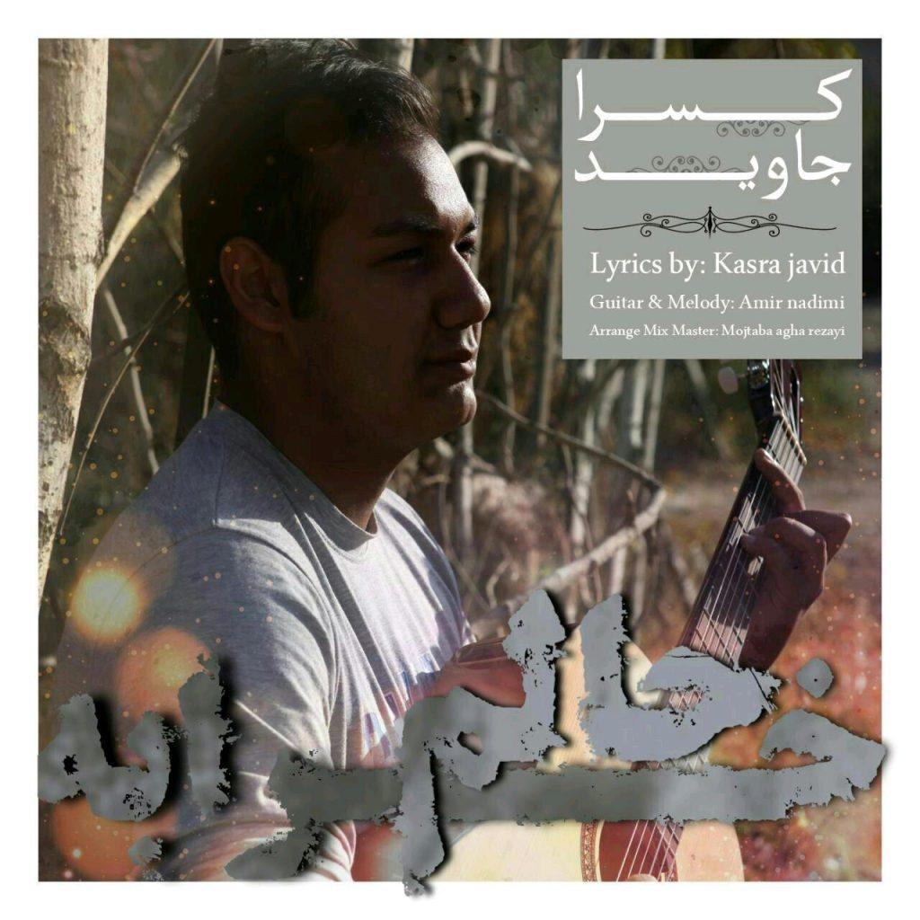http://dl.rasanejavan.com/RadioJavan%201395/Mehr%2095/08/Kasra-Javid-Halam-Kharabe-1024x1024.jpg