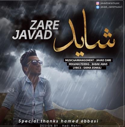 http://dl.rasanejavan.com/RadioJavan%201395/Mehr%2095/08/shayad.jpg