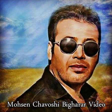 http://dl.rasanejavan.com/RadioJavan%201395/Mehr%2095/09/n/mohsen-chavoshi-bigharar.jpg