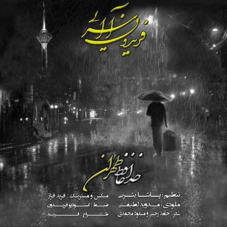 http://dl.rasanejavan.com/RadioJavan%201395/Mehr%2095/11/n/Fereydoun-Asraei-Khodahafez-Tehran.jpg