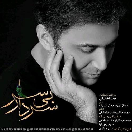 http://dl.rasanejavan.com/RadioJavan%201395/Mehr%2095/11/up/Majid-Akhshabi-Sardar-Bi-Sar-1.jpg