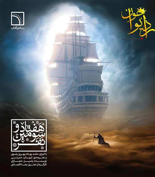 http://dl.rasanejavan.com/RadioJavan%201395/Mehr%2095/12/Haftad-o-Sevomin-Nafar-01.jpg