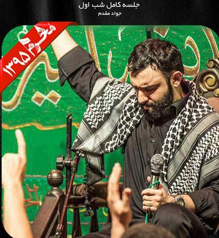 http://dl.rasanejavan.com/RadioJavan%201395/Mehr%2095/12/Javad-Moghadam---Shab-Aval-Moharam-95.jpg