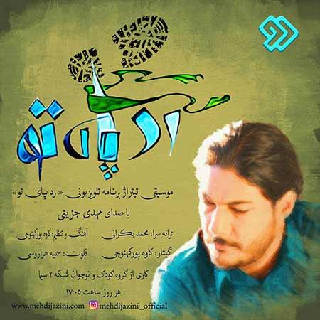 http://dl.rasanejavan.com/RadioJavan%201395/Mehr%2095/12/Mehdi-Jazini---Radde-Paye-To.jpg