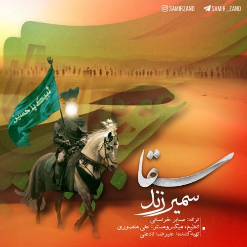 http://dl.rasanejavan.com/RadioJavan%201395/Mehr%2095/12/Samir-Zand-Sagha-1.jpg