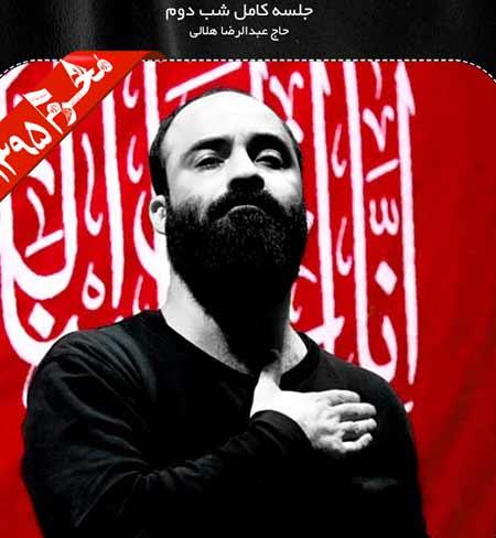 http://dl.rasanejavan.com/RadioJavan%201395/Mehr%2095/13/n/Abdolreza-Helali---Shab-Dovom-Moharam-95.jpg