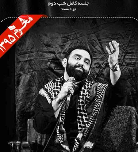 http://dl.rasanejavan.com/RadioJavan%201395/Mehr%2095/13/n/Javad-Moghadam---Shab-Dovom-Moharam-95.jpg