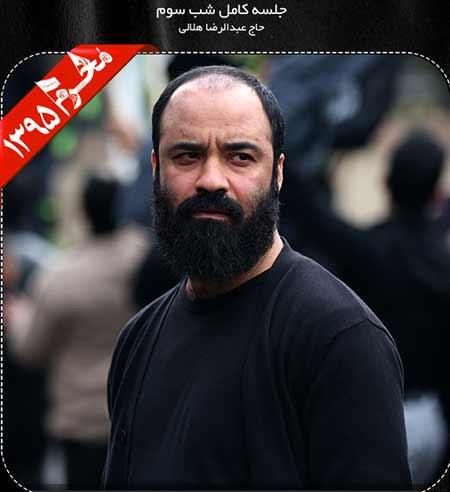 http://dl.rasanejavan.com/RadioJavan%201395/Mehr%2095/14/Abdolreza-Helali---Shab-Sevom-Moharam-95.jpg